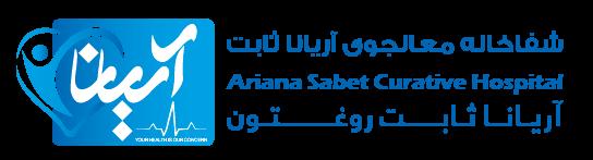 Ariana Sabet Hospital