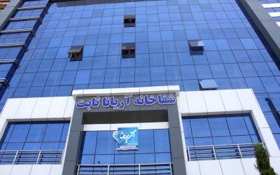 Ariana Sabet Hospital Story